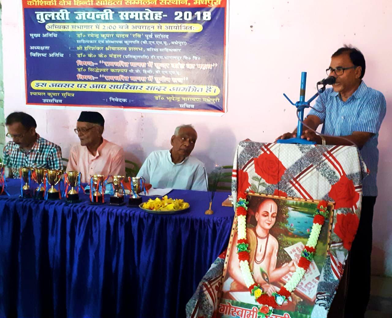 Kaushiki Sachiv Dr.B.N.Yadav Madhepuri addressing Tulsi Jayanti Samaroh & greeting Adhyaksh Shri Hari Shankar Srivastav Shalabh along with both the special Vakta Dr.K.K.Mandal (Ex.PVC) & Dr.Sidheshwar Kashyap & others at Kaushiki Ambika Sabhagar, Madhepura.