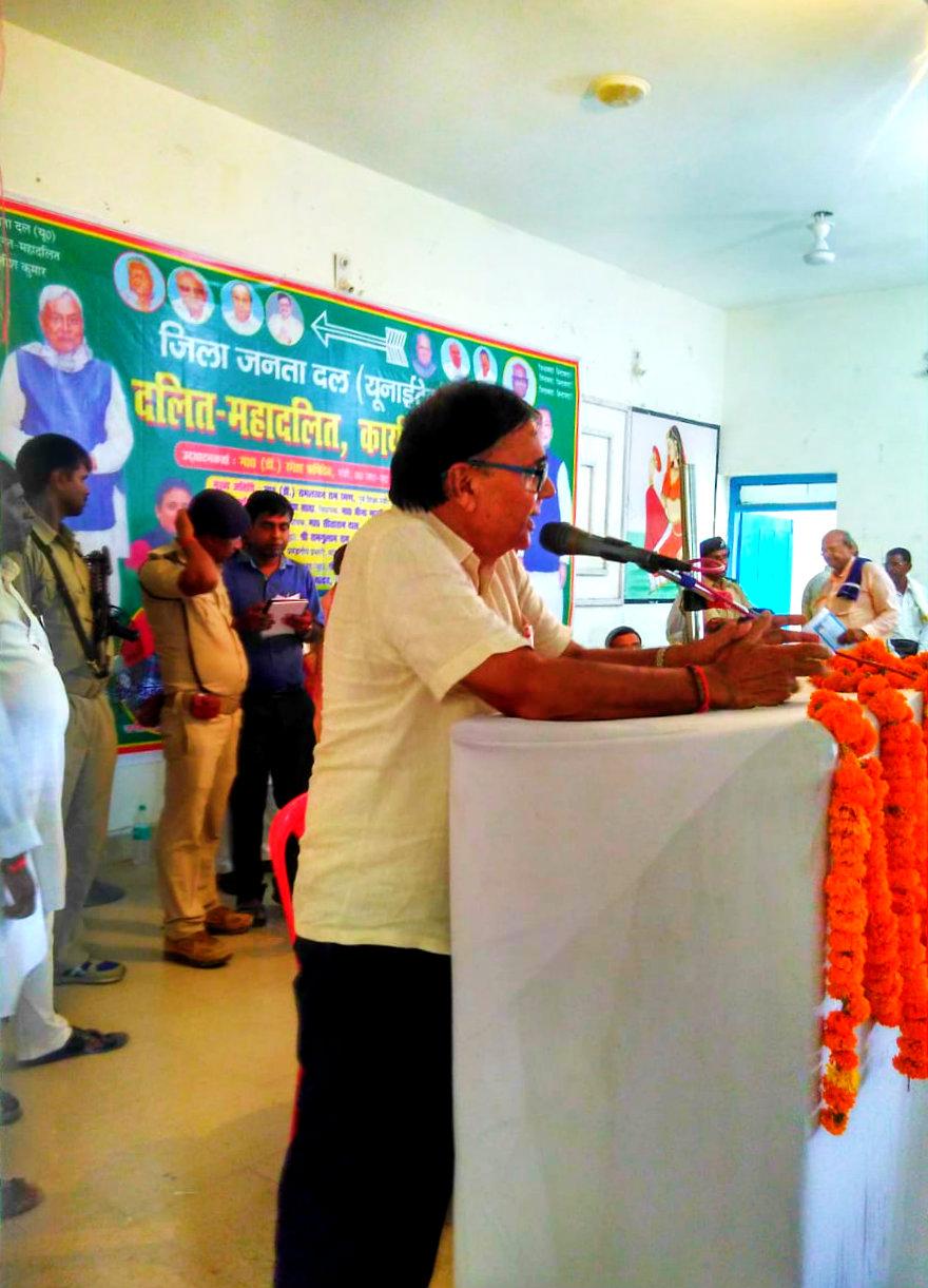 JDU Senior Leader Dr.Madhepuri addressing Dalit-Mahadalit & ST Mahasammelan at Bhupendra Kala Bhawan, Madhepura.