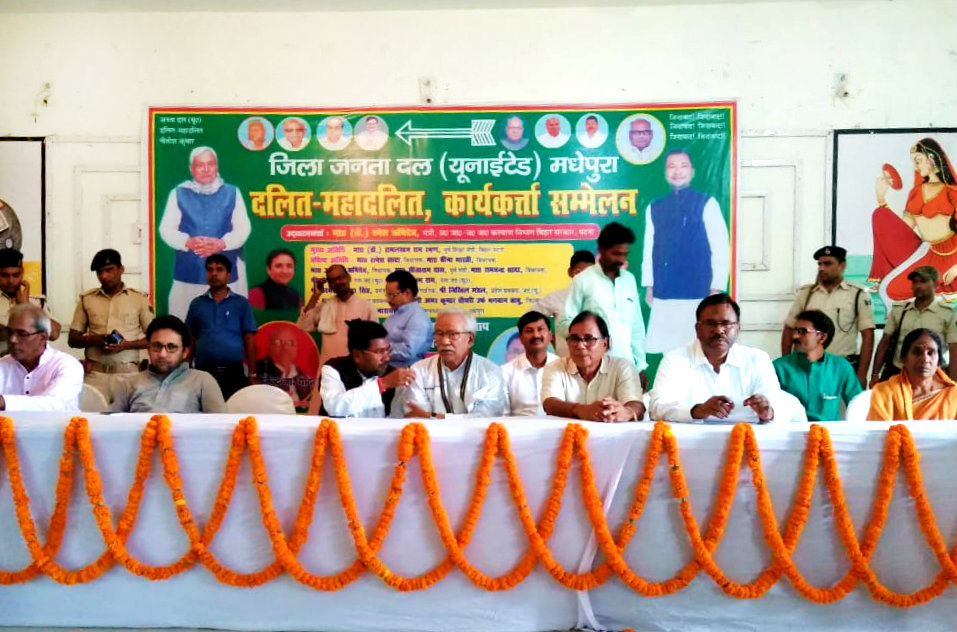 Senior Leader of JDU Dr.Bhupendra Narayan Yadav Madhepuri along with Former Minister & MLA (Alamnagar) Shri Narendra Narayan Yadav, SC-ST Minister Prof.(Dr.) Ramesh Rishideo, Prawakta Shri Nikhil Mandal & others attending Dalit-Mahadalit Adivasi Karyakarta Sammelan at Bhupendra Kala Bhawan , Madhepura.