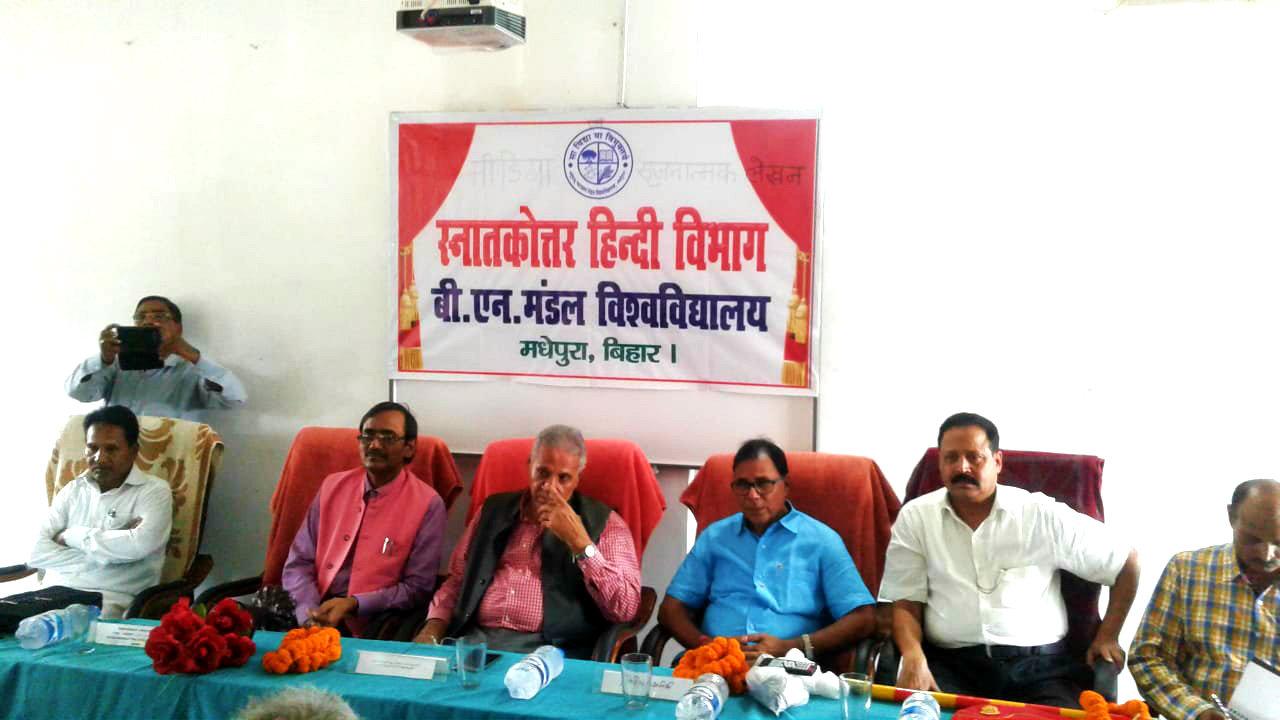 Honourable Vice-Chancellor Prof(Dr.) AK Roy, Pro-VC Dr.Farooque Ali, Sahityakar Dr.Bhupendra Madhepuri, Registrar Colonel Neeraj Kumar, Bureau-Chief Hindustan Shri Saroj Kumar, HOD Hindi Dr.SitaRam Sharma attending the Seminar on