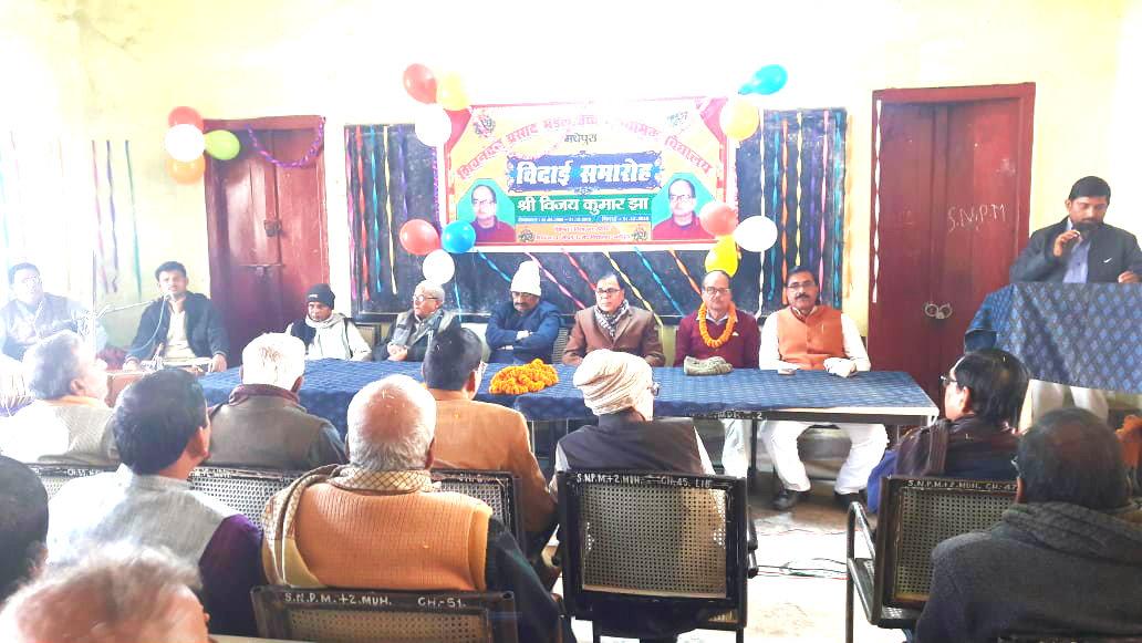 Dr.Madhepuri along with students, teachers and public representative attending in farewell ceremony of Retired English Teacher (S.N.P.M) Shri Vijay Kumar Jha.