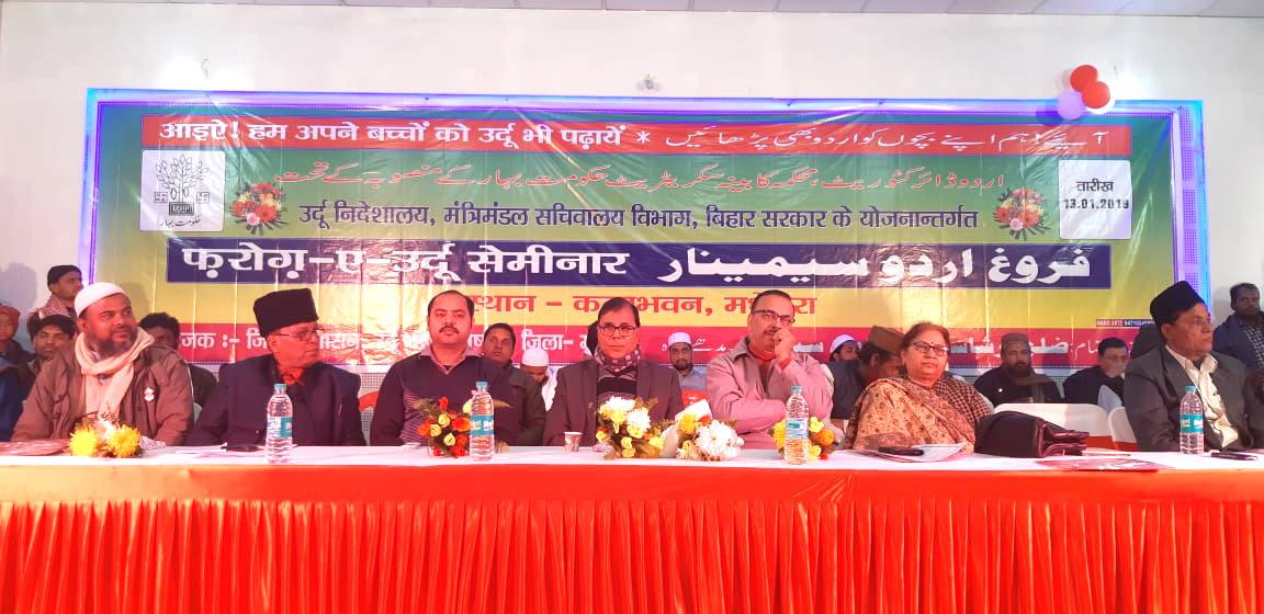 Dr.Madhepuri along with ADM Shiv Kumar Shaiv, Dr.Shanti Yadav, Prof. Gulhasan , NDC Rajneesh Kr.Ray, Shaukat Ali, Md.Murtuja Alam & others at the seminar.