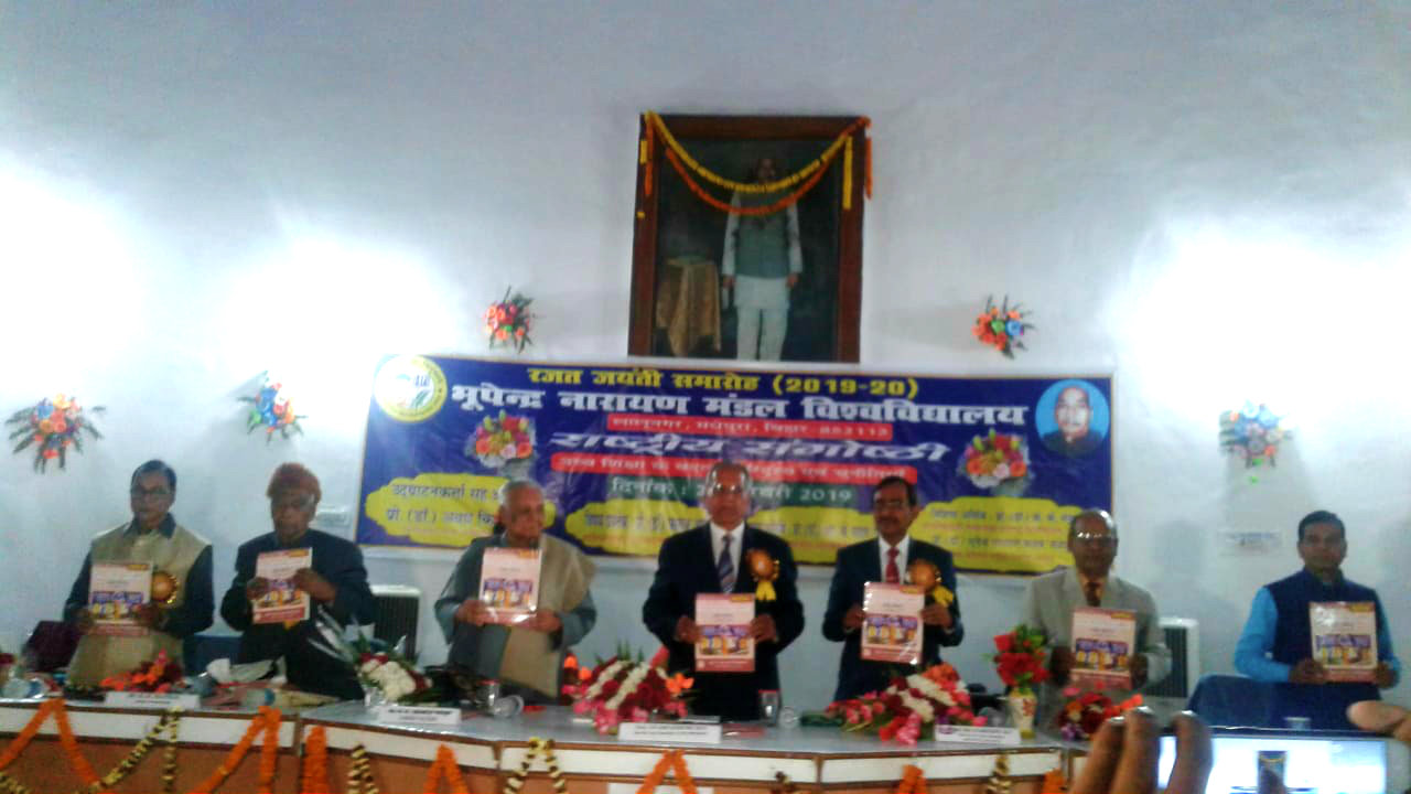 Dr.Madhepuri along with  Honourable V.C. Dr.A.K.Ray, Founder V.C. Dr.R.K.Yadav Ravi, Pro-VC Dr.Farooque Ali, Ex Pro-VC Dr.K.K.Mandal, DSW Dr.Shivmuni Yadav and Senator & Secretary BN Musta Dr.Naresh Kumar releasing the Smarika on the occasion of BNMU Silver Jublie Celebration at the BN Mandal University Auditorim, Madhepura.