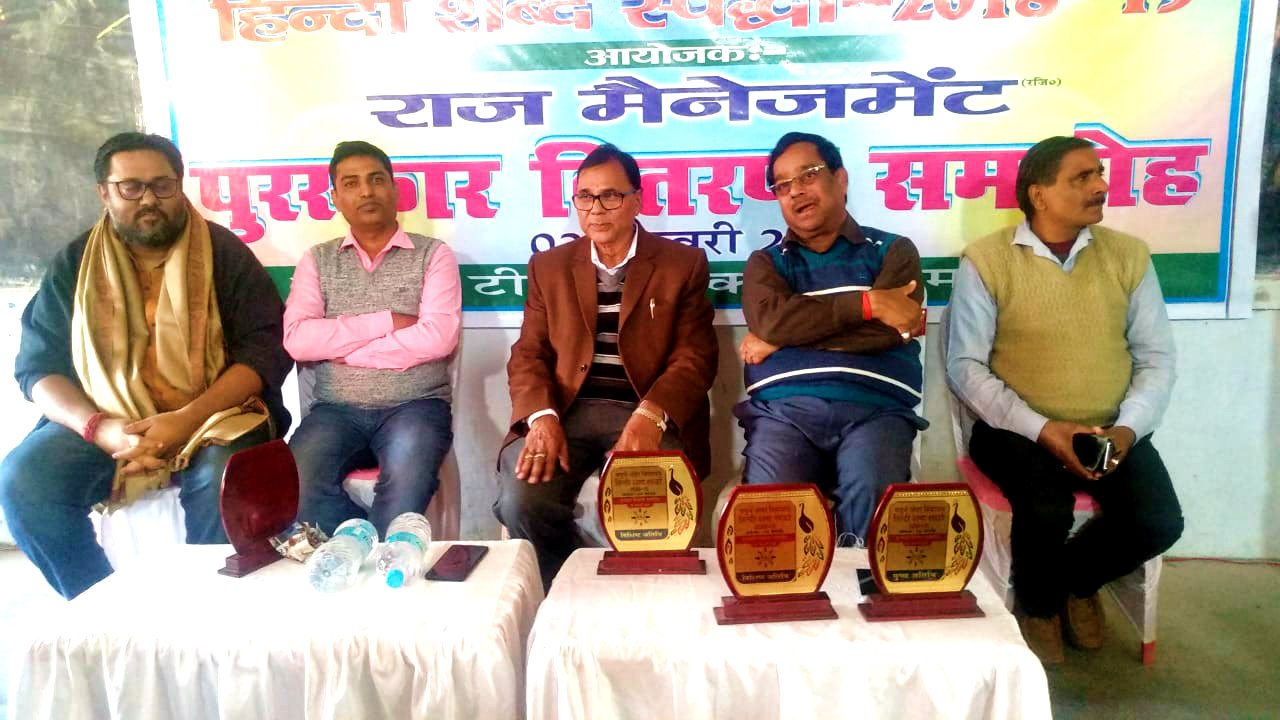 Patron Dr.B.N.Yadav Madhepuri along with Principal Dr.K.P.Yadav , Branch Manager of Bank of India Shri Dev Sharan Kumar, Prof.Sanjay Parmar & Sandeep Shandilya present in Prize Distribution Samaroh of Hindi Spelling Bee Championship organised at B.Ed Hall of T.P.College Madhepura.