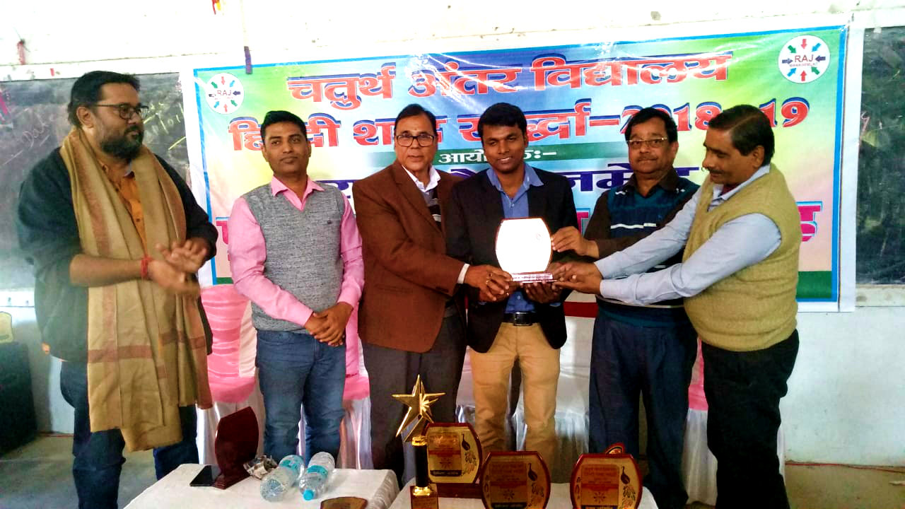 Dr.B.N.Madhepuri, Dr.K.P.Yadav, Bank Manager Deo Sharan Kumar & othes giving honour to secratary Sawant Kumar Ravi.