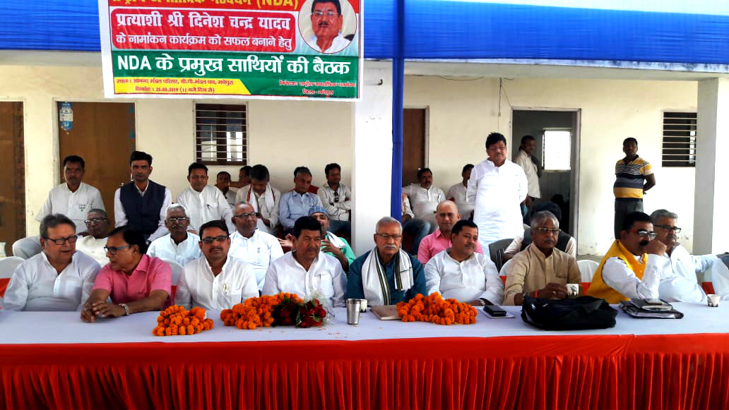 Dr.Madhepuri attending the NDA Karyakarta Baithak of MP Election- 2019 with JDU Candidate Shri Dinesh Chandra Yadav, Former Minister & MLA Shri Narendra Yadav, MLA Shri Neeranjan Mehta, Ex MLA Ohm Babu, Ex MLA Dr.Arum Kr.Yadav & others at Anand Mandal Campus, Madhepura.