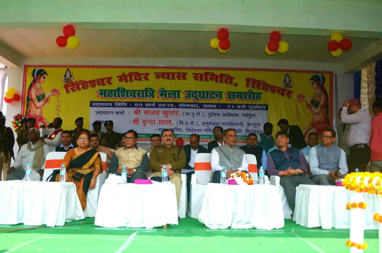 Dr.Madhepuri along with SP Shri Sanjay Kumar, District & Session Judge Shri Manmohan Sharma & others sitting after the inauguration of Singheshwar Mela- 2019.
