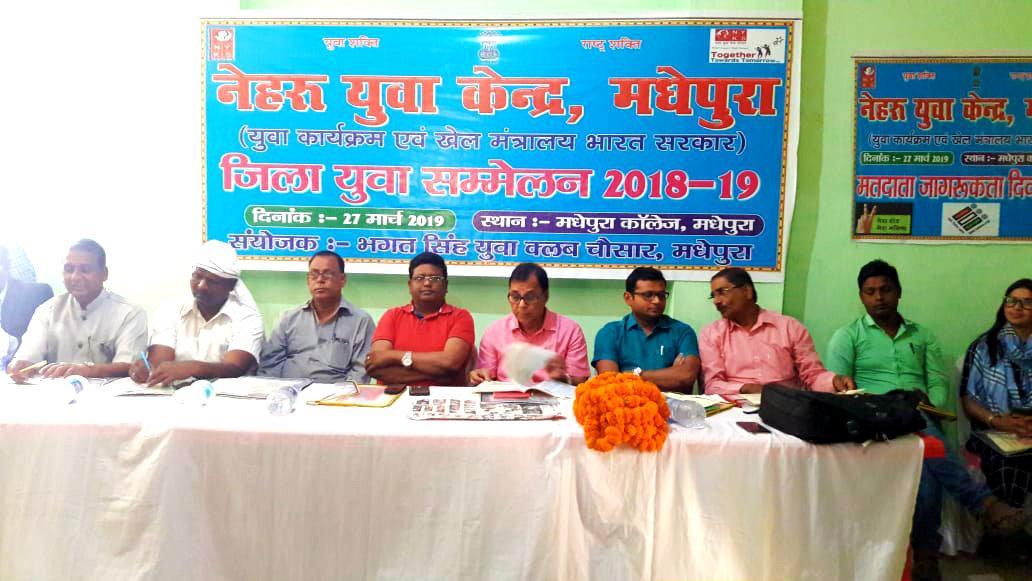 Dr.Madhepuri & BDO Arya Gautam, Soni Priya, Dr.J.Paswan, Prof.S.Parmar & others at Nehru Yuva Kendra Yuva Sammelan Madhepura.
