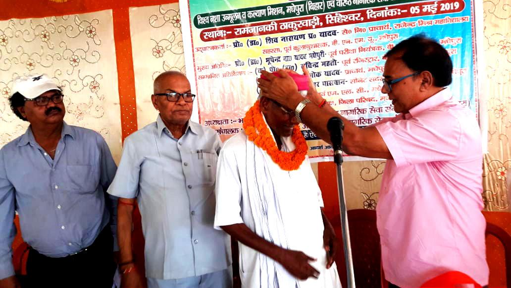 Samajsevi Dr.Madhepuri along with Principal Dr.Shiv Narayan Yadav & a member of Vyapar Sangh Shri Ashok kumar Bhagat honouring Vishwa Nasha Unmullan President Shri Ganga Das at Ram Janki Thakurbari, Singheshwar-Madhepura.
