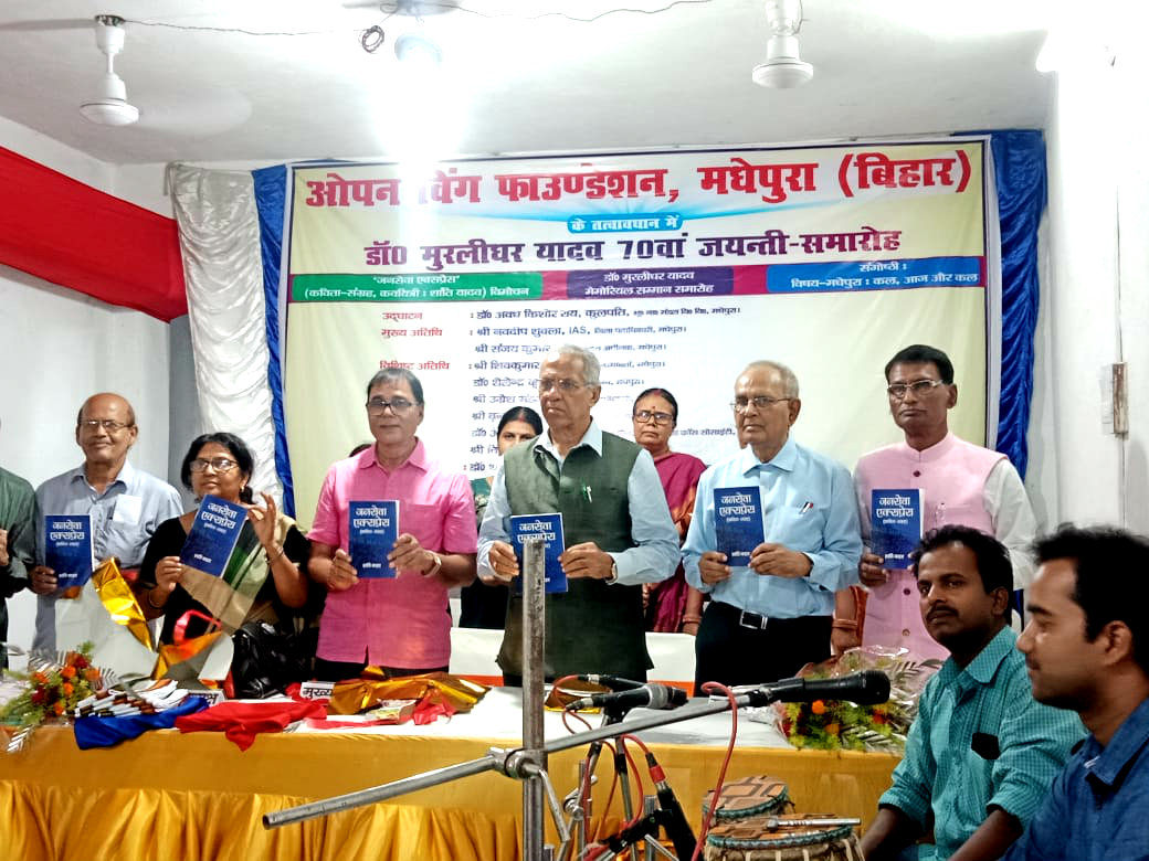 Dr.Madhepuri along with VC DR.A.K.Ray, Dr.A.K.Mandal, Dr.A.ray, Dr.Vinay Kumar Choudhary & others performing