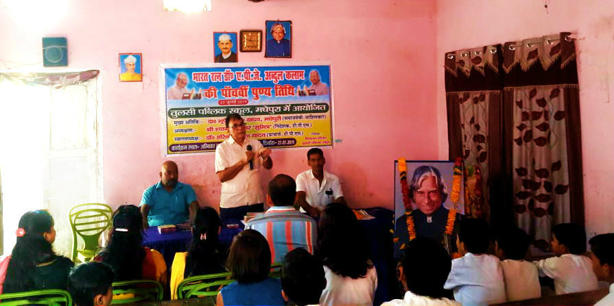 Chief Guest Dr.Bhupendra Madhepuri addressing the students & teachers of T.P.S. Madhepura on the eve of 5th Death Anniversary of Dr.APJ Abdul Kalam at Ambika Sabhagar, Kaushiki Kshetra Hindi Sahitya Sammelan , Madhepura.