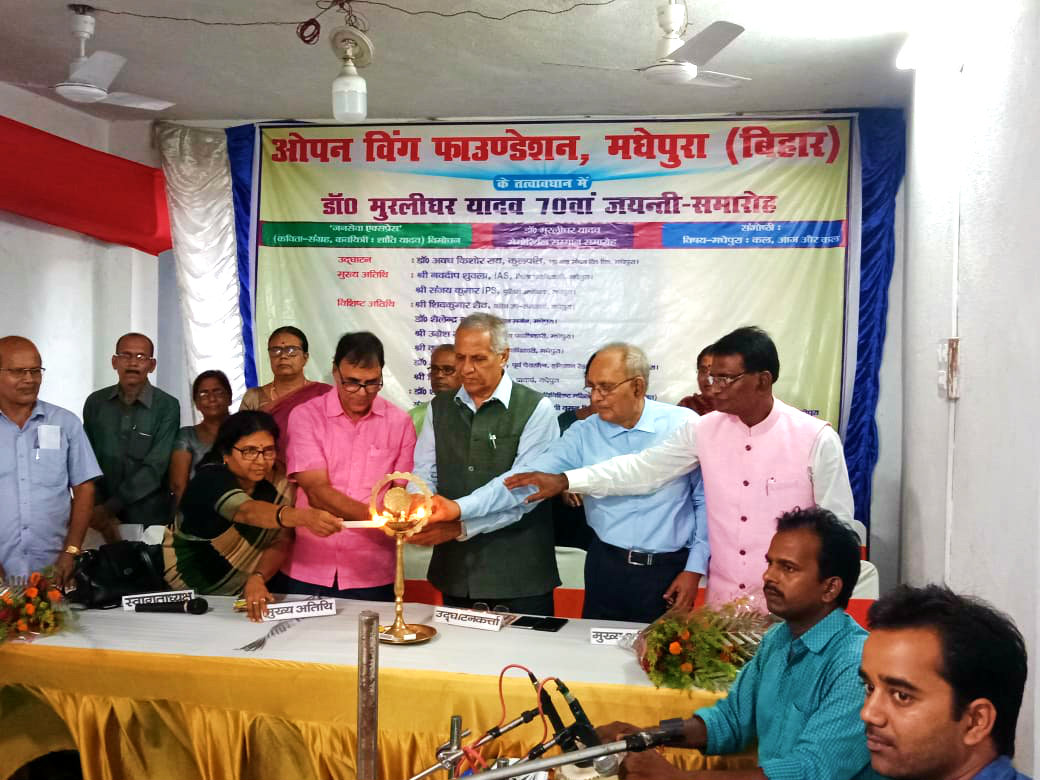 Samajsevi-Sahityakar Prof.(Dr.) Bhupendra Narayan Yadav Madhepuri along with Honourable Vice-Chancellor Dr.Awadh Kisshore Ray, Dr.A.K.Mandal, Dr.Amol Ray, Dr.Shanti Yadav & others inaugurating a function organised by Open Wing Foundation at Madhepura.