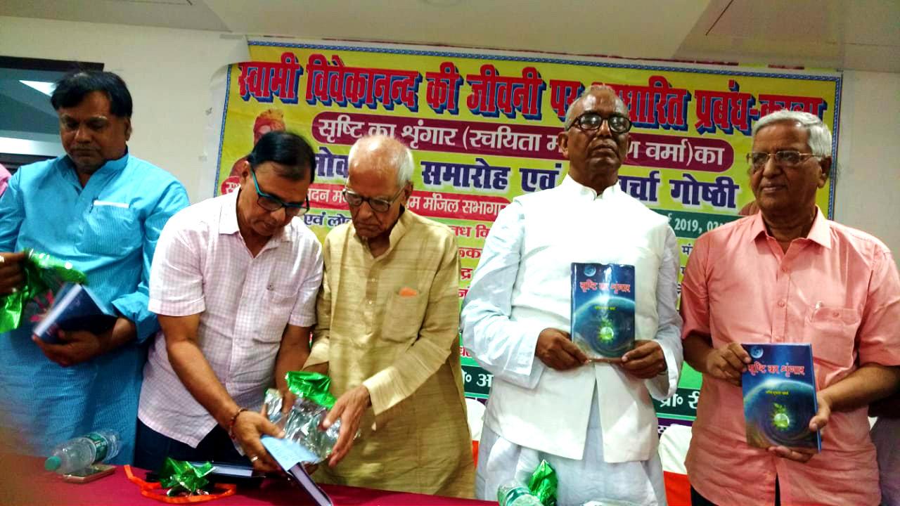 Sahityakar Dr.Madhepuri along with President Dr.K.N.Thakur, Shri Rajendra Rajan PLS Mahasachiv, Prof.S.K.Yadav & Dr.Ram Naresh Singh engaged in Lokarpan of a Kavya-Sangrah