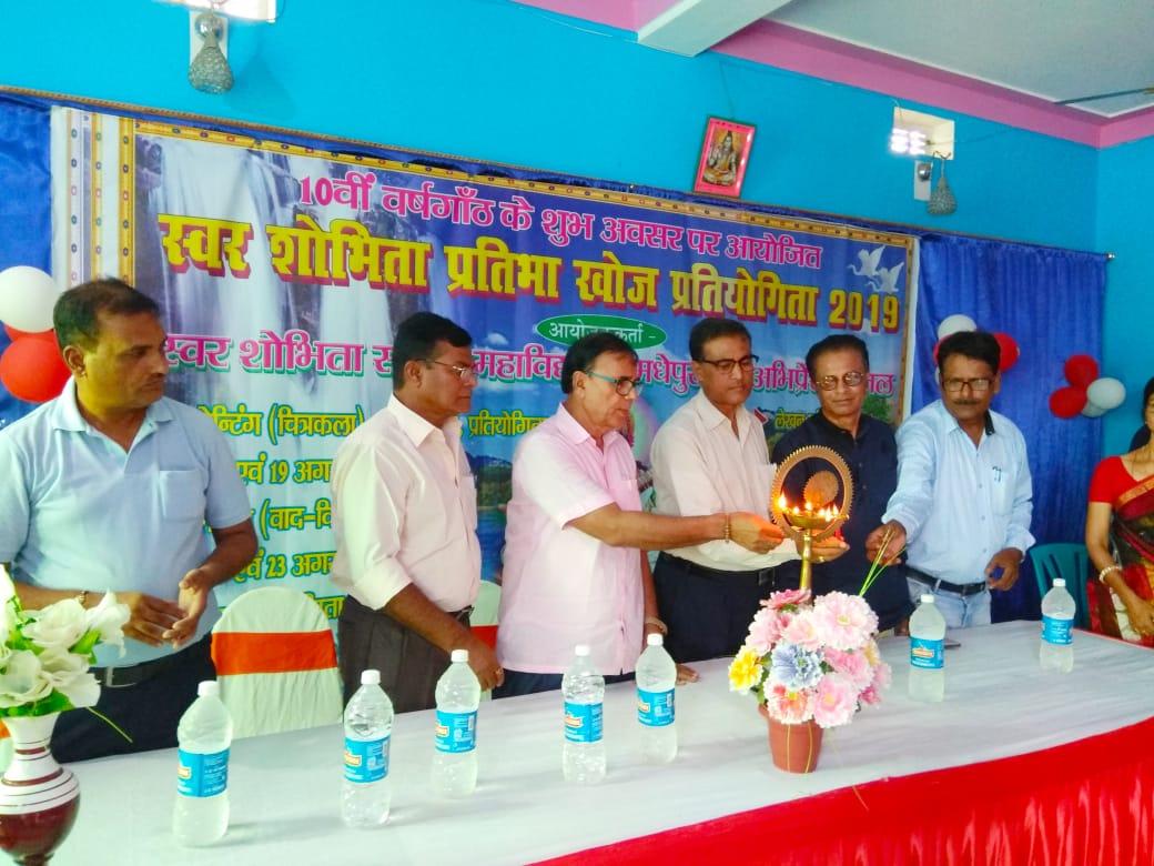 Samajsevi-Sahityakar Dr.Bhupendra Narayan Madhepuri along with Dr.I.K.Rahman, Dr.Ashok Kumar, Dr.S.K.Mishra, Dr.Hema Kumari Kashyap, Prof.A.K.Bachchan, Dr.Ravi Ranjan & others inaugurating the 10th Annual Function of Swar Shobhita Sangeet Mahavidyalaya, Madhepura.