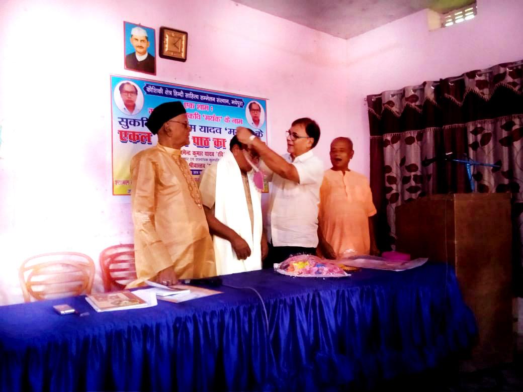 Samajsevi-Sahityakar Dr.Bhupendra Madhepuri, Secretary of Kaushiki Hindi Sahitya Sammela, paying honour to Sukavi Siyaram Yadav Mayank in presence of Kaushiki Chairperson Shri Harishankar Shrivastav Shalabh & Former Registrar BNMU Prof.Sgachindra.