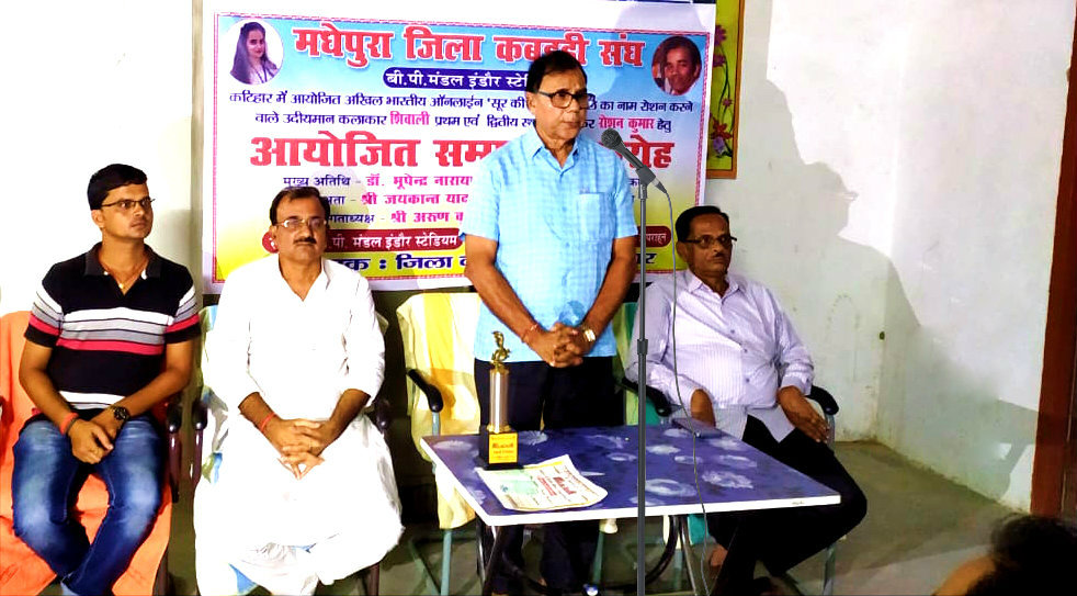 Dr.Madhepuri in presence of former UP-Pramukh Jaikant Yadav , Kabaddi Sangh Secretary Arun Kumar, Principal Dr.Suresh Bhushan addressing the youths at B.P.Mandal Indoor Stadium, Madhepura.