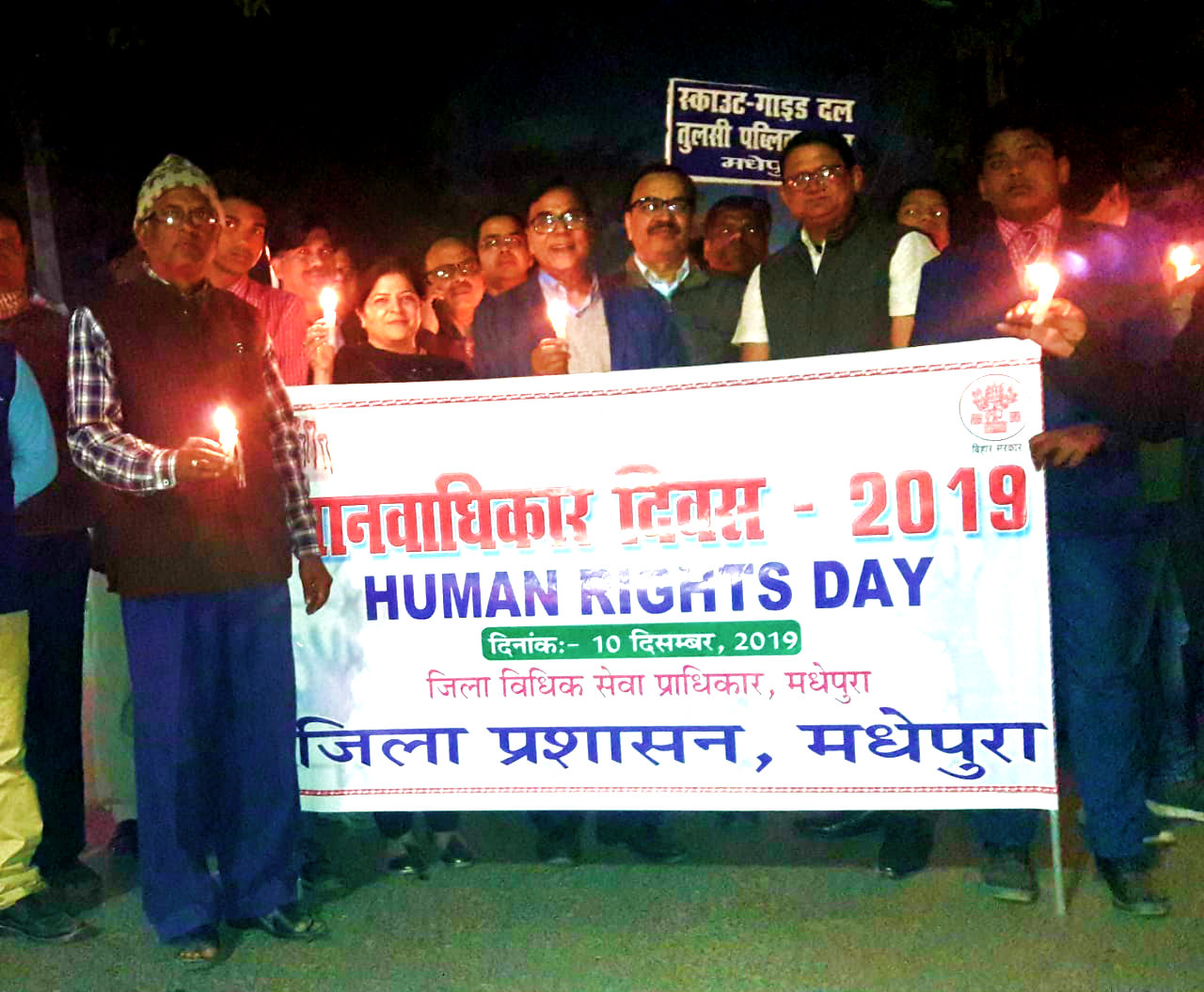 Dr.Madhepuri, ADM Upendra Kumar, ADM Shiv Kumar Shaiv, Dr.Hema, Jai Kishan Prasad Yadav & others attening Candle March organised by District Administration on the occasion of International Human Rights Day.