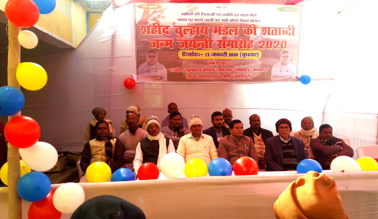 Chief Guest Dr.Bhupendra Madhepuri & Special Guest Dr.Naresh Kumar along with others attending the 100th Janam-Jayanti of Shahid Chulhai at his paternal village Manhara, Madhepura.