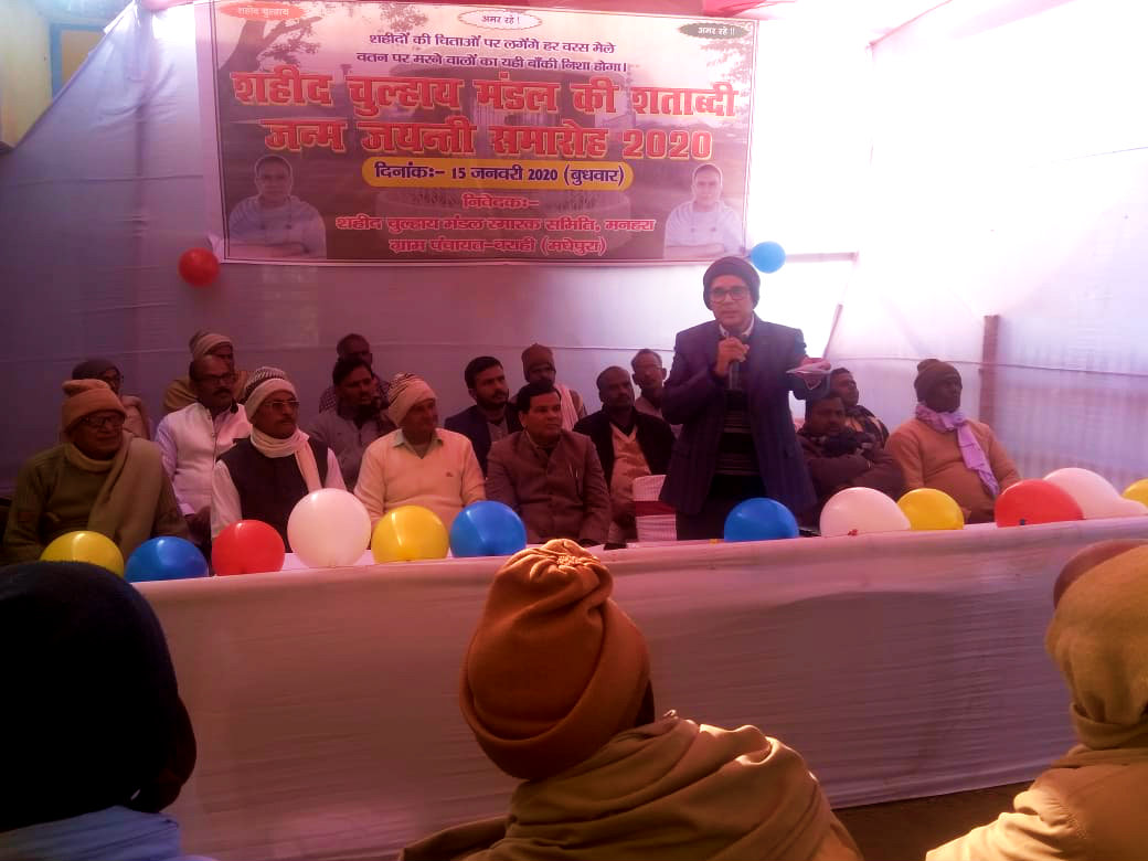 Chief Guest Dr.Madhepuri addressing the villagers & teachers on the occasion of Shahid Chulhai Anniversary on 15th January 2020.